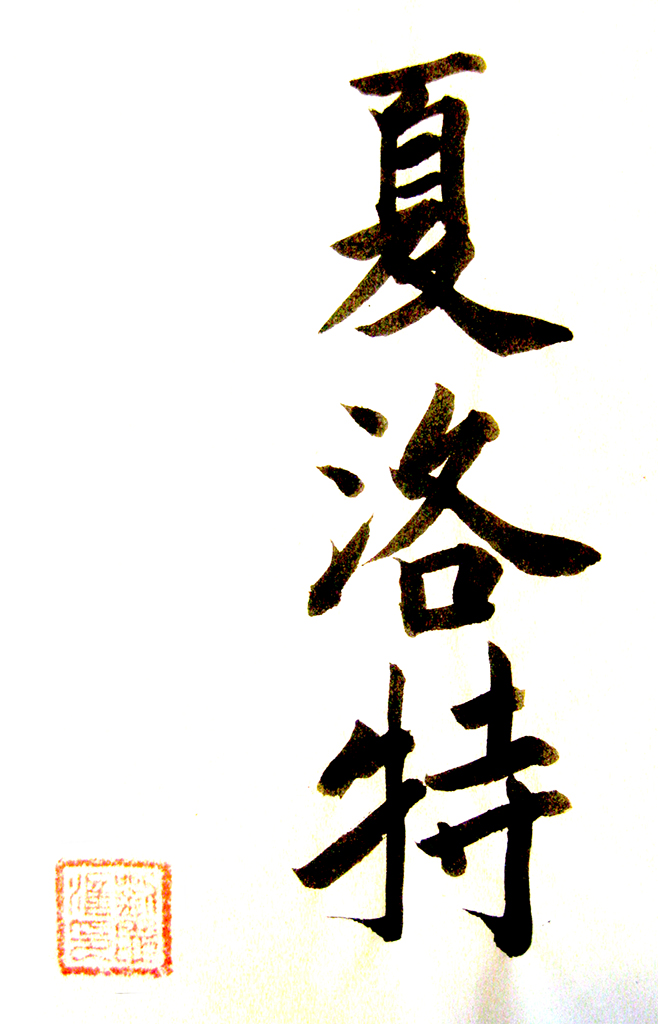 Charlotte Chinese Calligraphy By Sihui128 On Deviantart