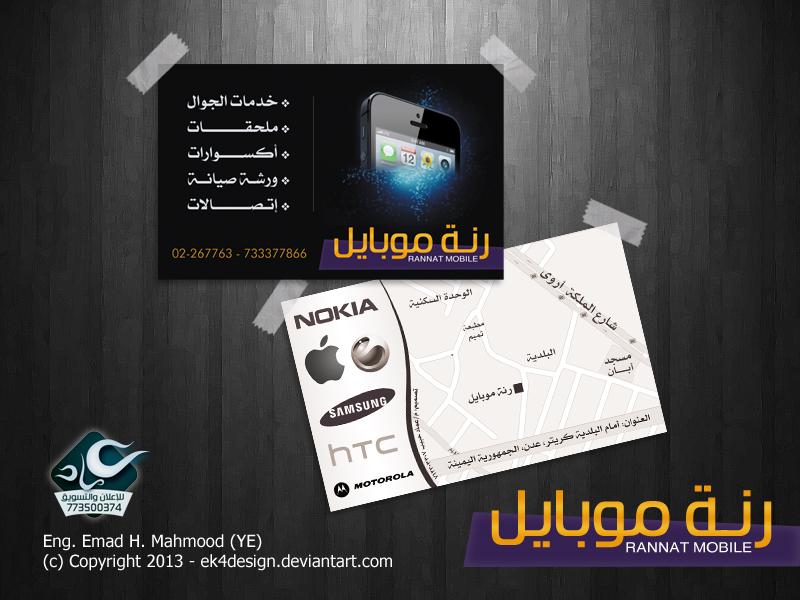 Mobile Shop Business Card ek4design by ek4design on