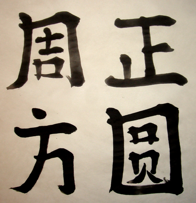 chinese name by lomelindi88 on deviantart