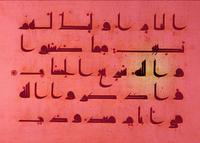 Kufi Quran by KalemGuzeli
