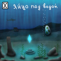 10 - The Egg is underwater