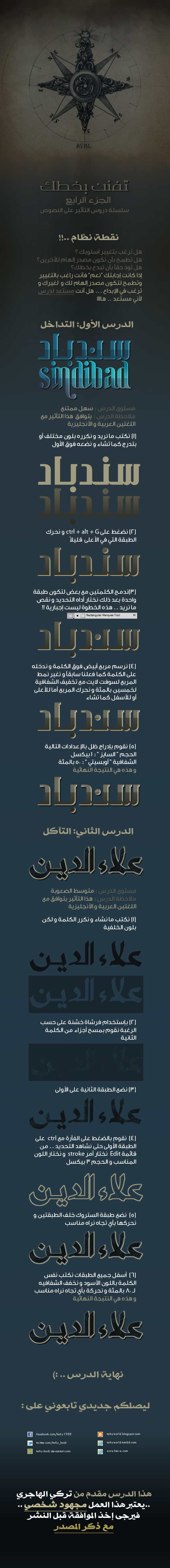Play with your font ' Arabic' by turky-hadi