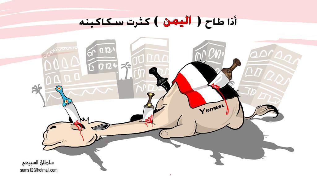 Yemen now by sultan999
