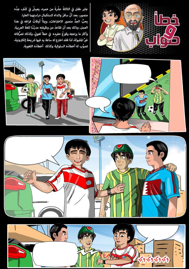 alddad comic by sultan999