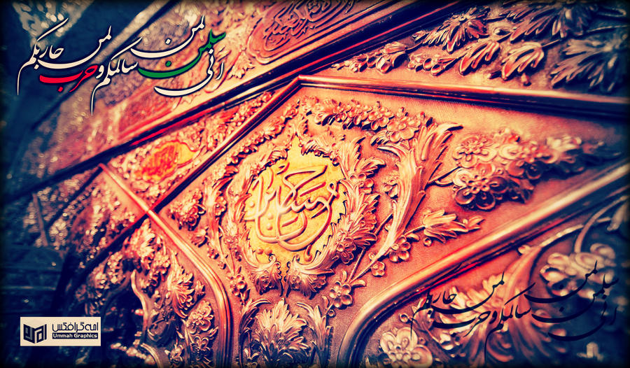 Ya Hussain Wallpapers 2013 Ya Hussain (as) by fac...