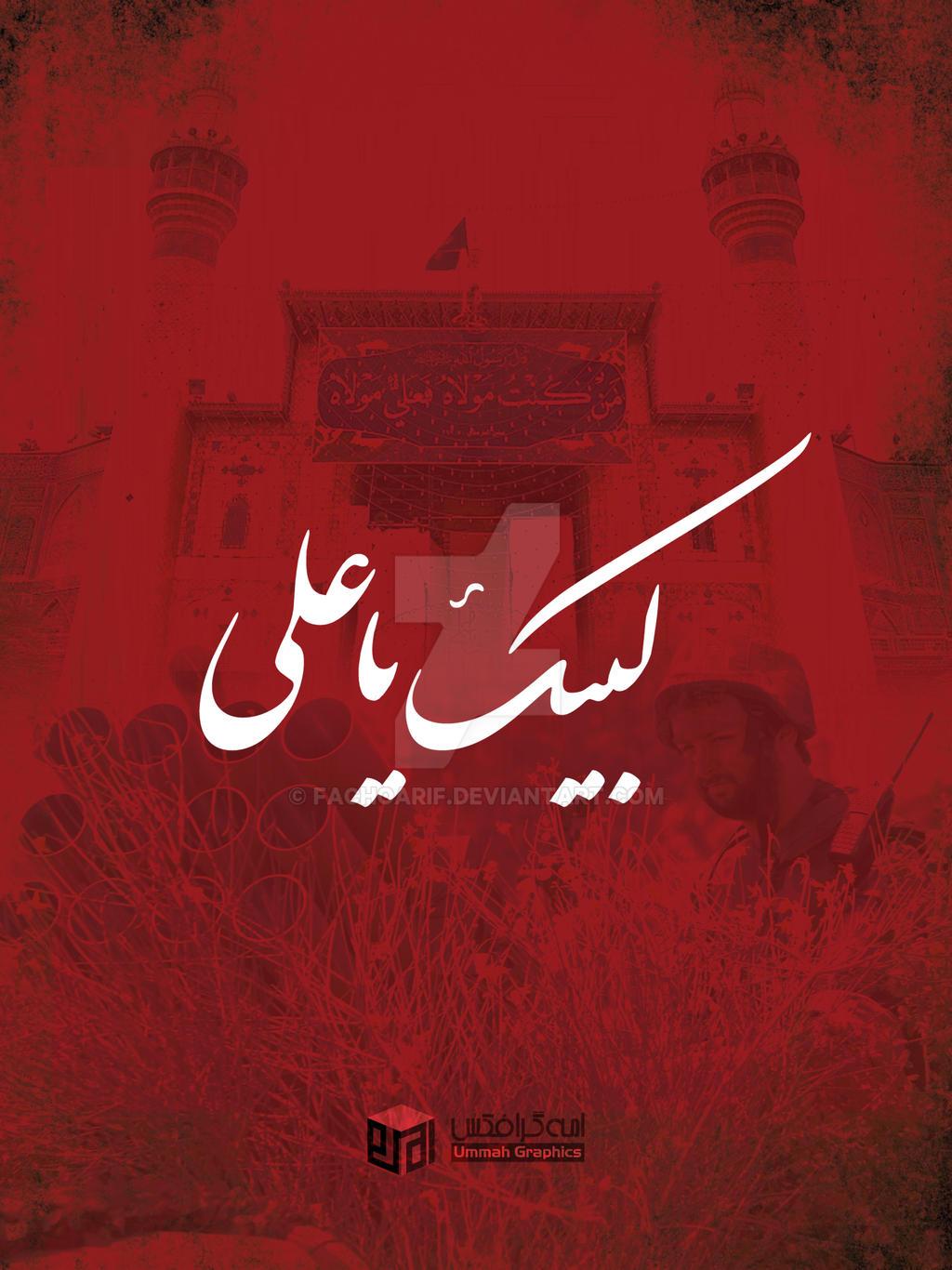 Ya Hussain Wallpapers 2013 Labbaik Ya Ali ...