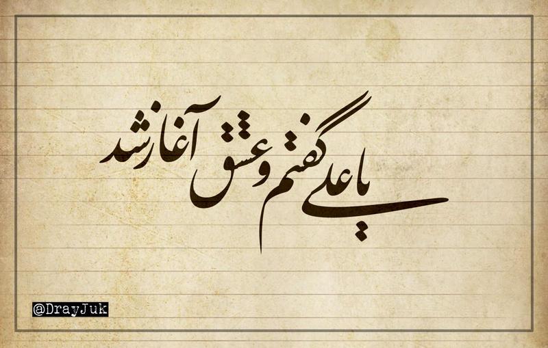 Ya Hussain Calligraphy Ya Ali | Persian Calli...