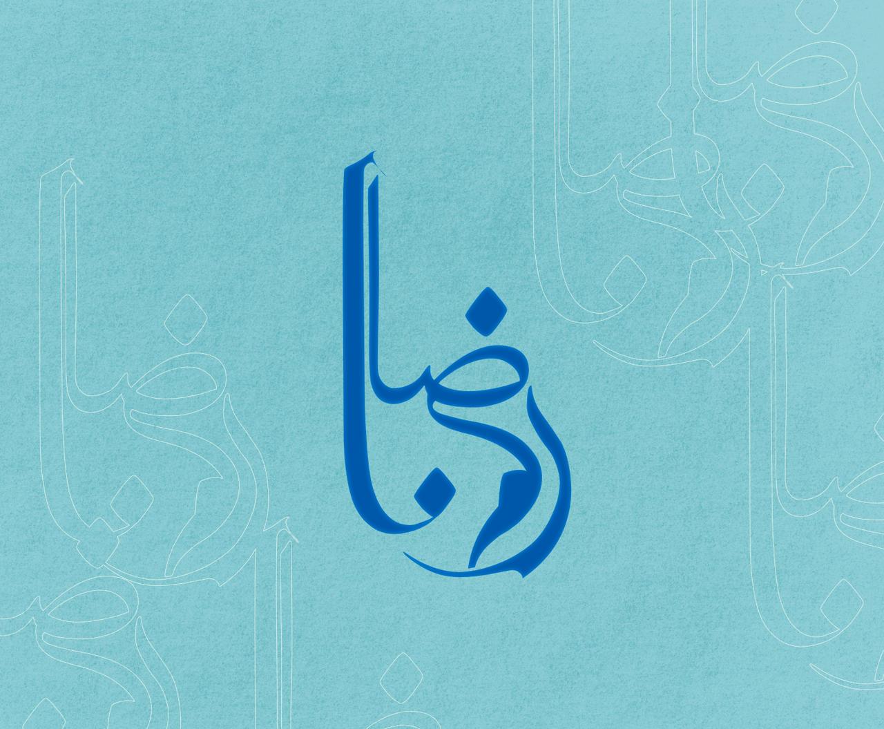 Ramadan 1390 - 2011 - 1432 by sehsanem
