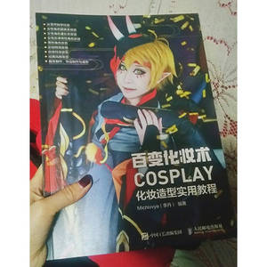my Cosplay tutorial book on sell