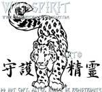 Snow Leopard Guardian Tattoo