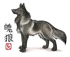 Asian Hakurou by WildSpiritWolf