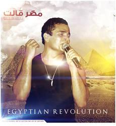 Amr Diab in Masr 2alet