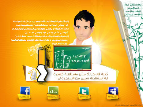 Ahmed Saad_No Smoking