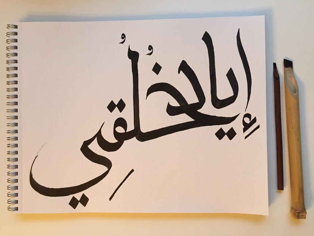 Names In Arabic Calligraphy 1 By A Rz On Deviantart