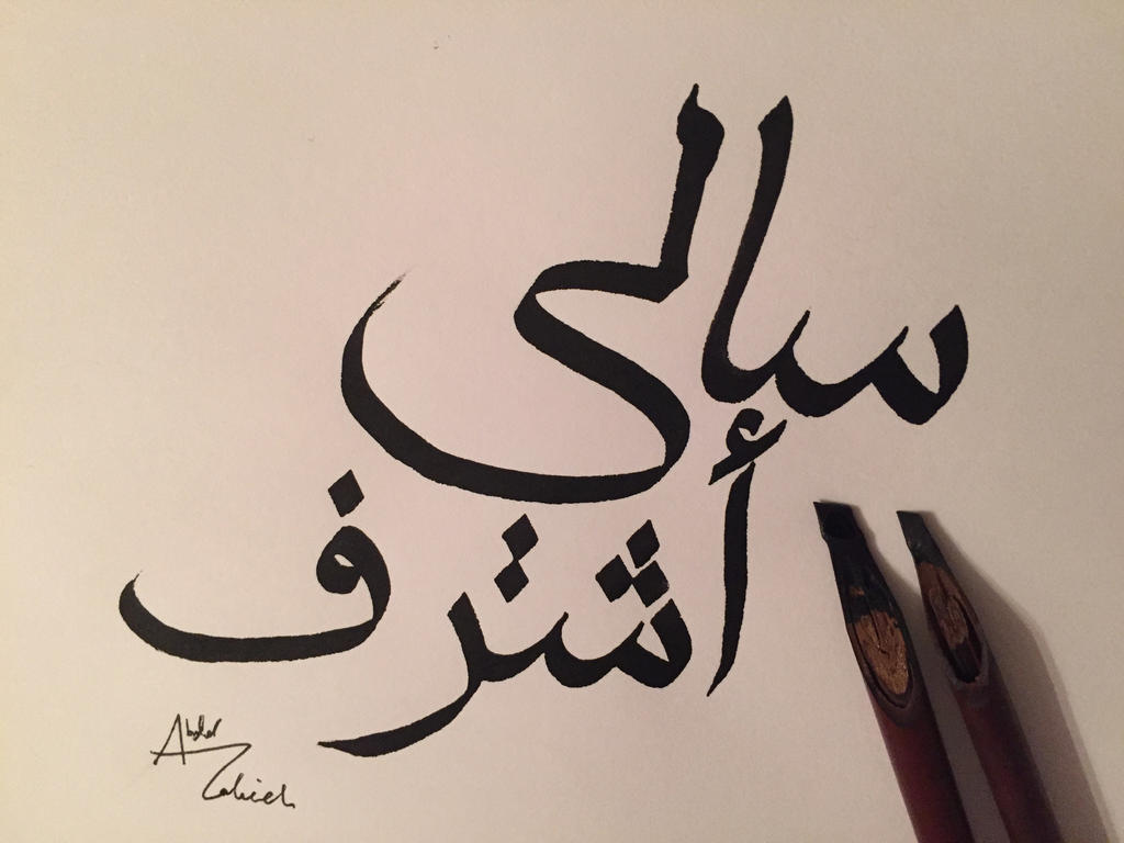 Names In Arabic Calligraphy 3 By A Rz On Deviantart