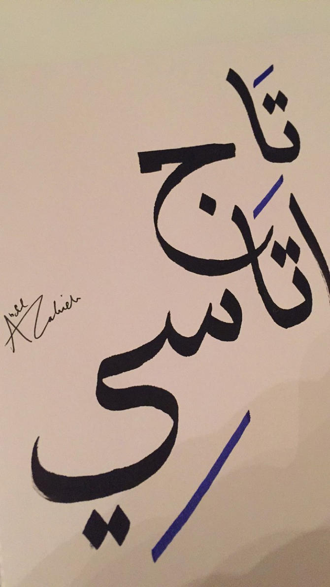 Names in arabic calligraphy by a rz on deviantart