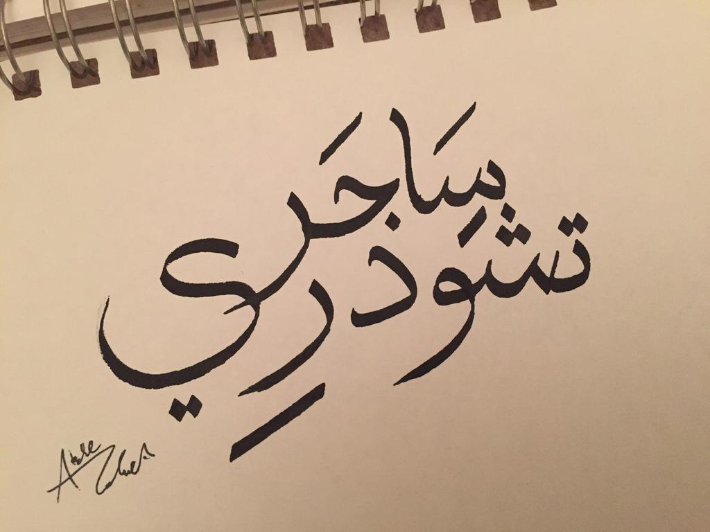 Great Wallpaper Name Arabic - names_in_arabic_calligraphy__5___sagar_by_a_rz-d9o3799  Snapshot_562787.jpg