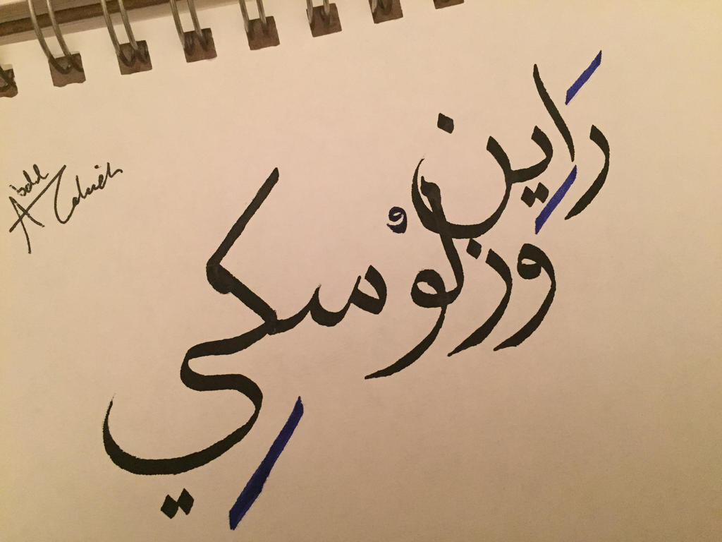 Names in arabic calligraphy #7 ryan by a rz on deviantart