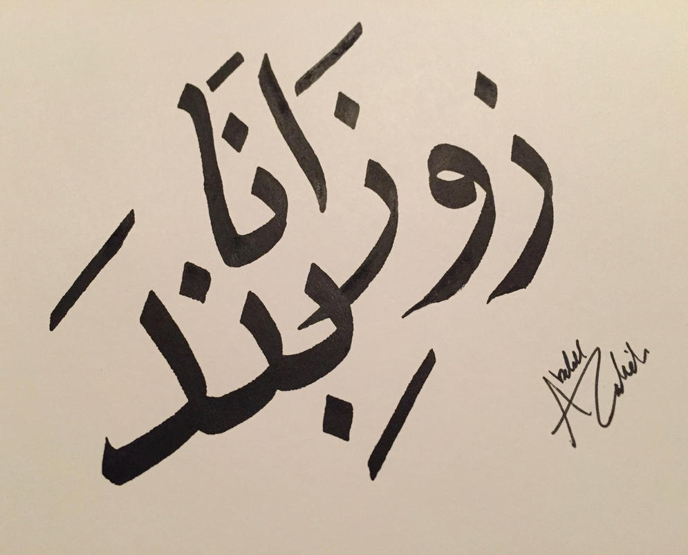 Names in arabic calligraphy #8 zuzanna by a rz on deviantart