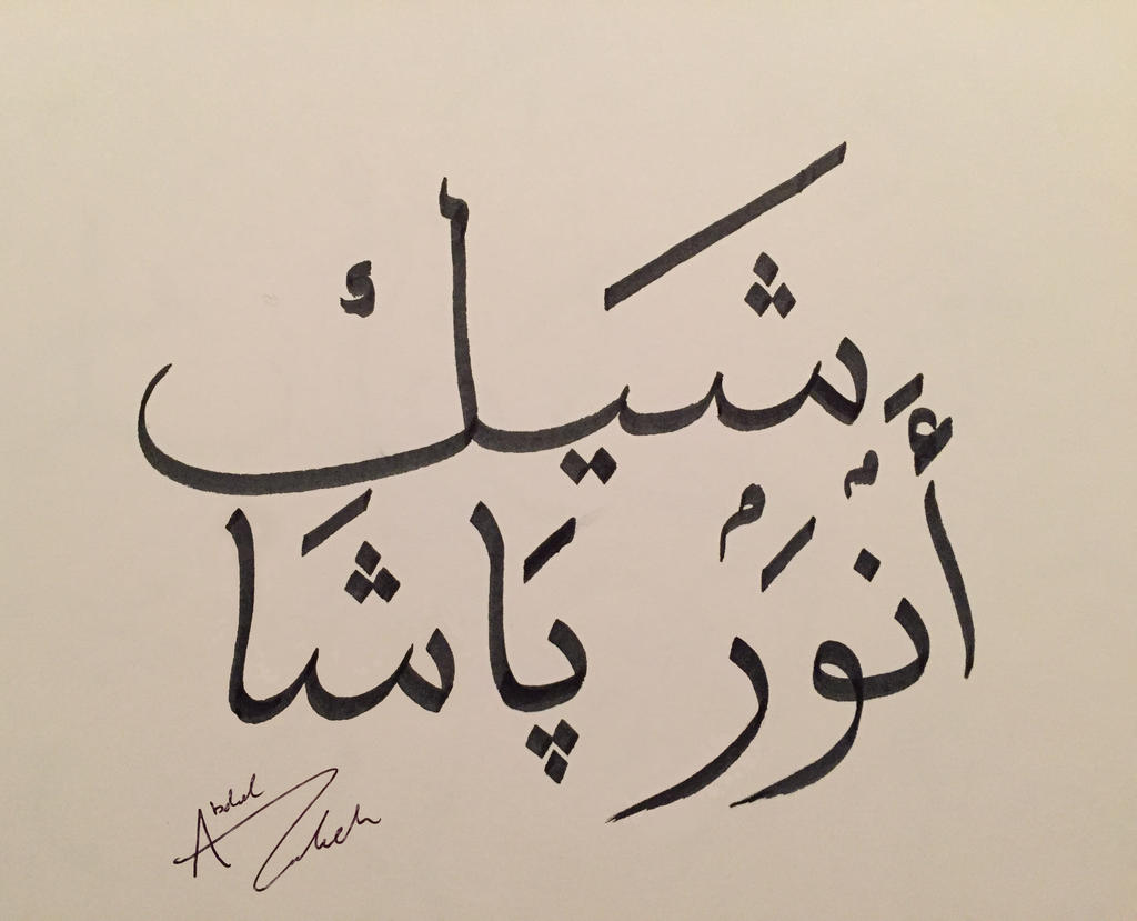 Names in arabic calligraphy #10 shaik by a rz on deviantart