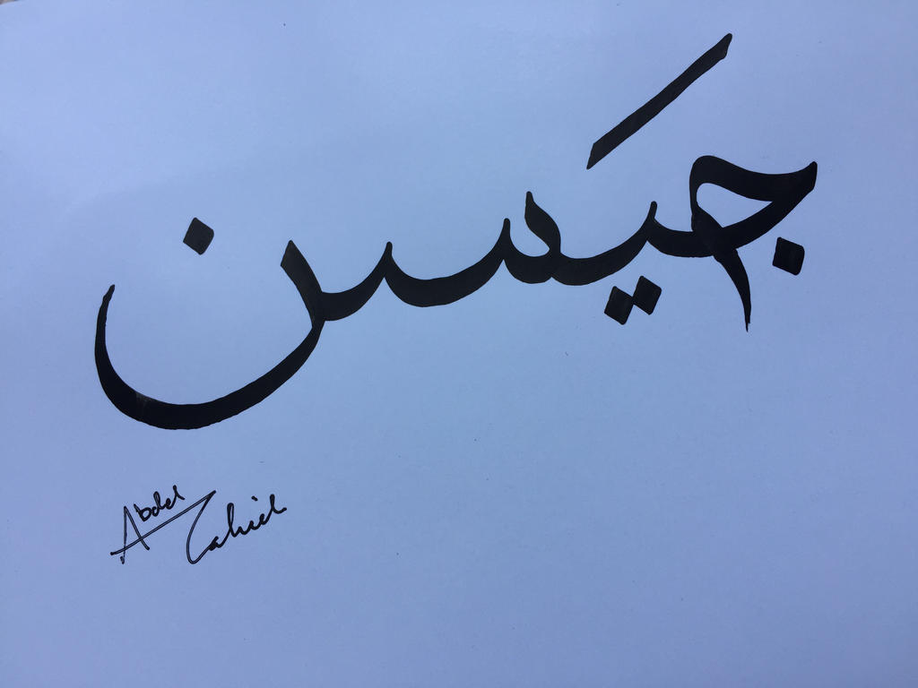 Names in arabic calligraphy #11 jason by a rz on deviantart