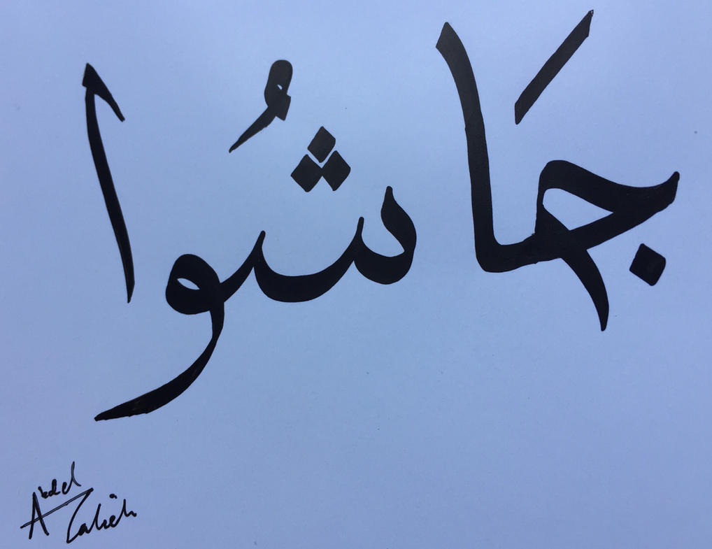 Names in arabic calligraphy #12 joshua by a rz on deviantart
