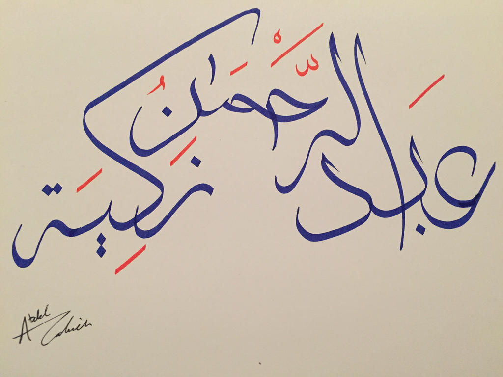 Names in arabic calligraphy #14 abdel rahman by a rz on deviantart
