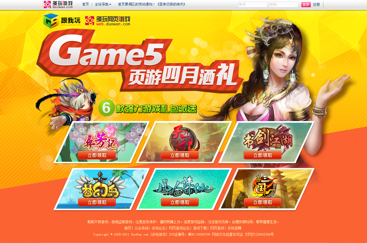website for April by mizukisaiko