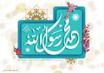 Mohamad Pbuh by behboodi