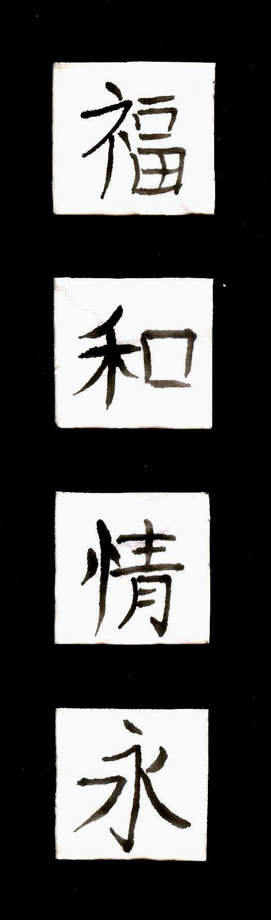 Chinese Characters by Quolia