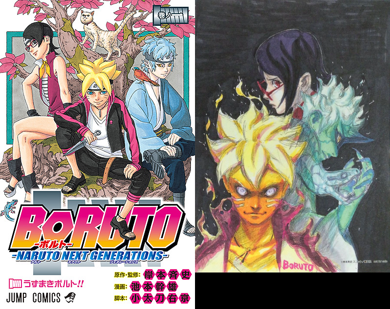 Boruto: Naruto Next Generations Volume #1 by Legend-tony980
