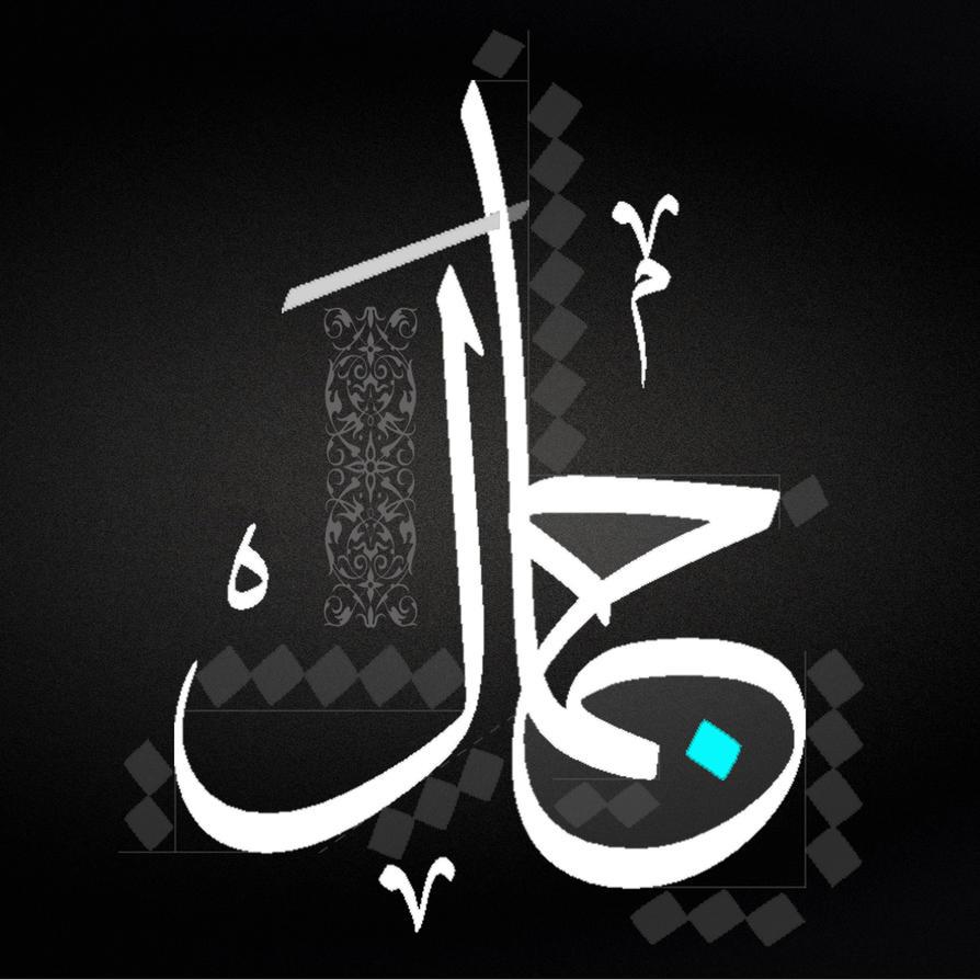 Simple Wallpaper Name Arabic - jamal_by_visionadv-d7yz7p2  Gallery_682886.jpg