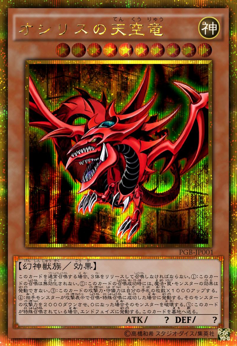 slifer the sky dragon jp gold secret rare by sangmaitre on
