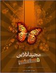 5th Birthday of Majid Online