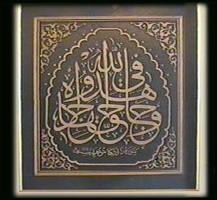 islamic writing art 1 by aliavci