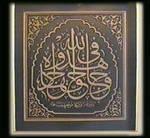 islamic writing art 1