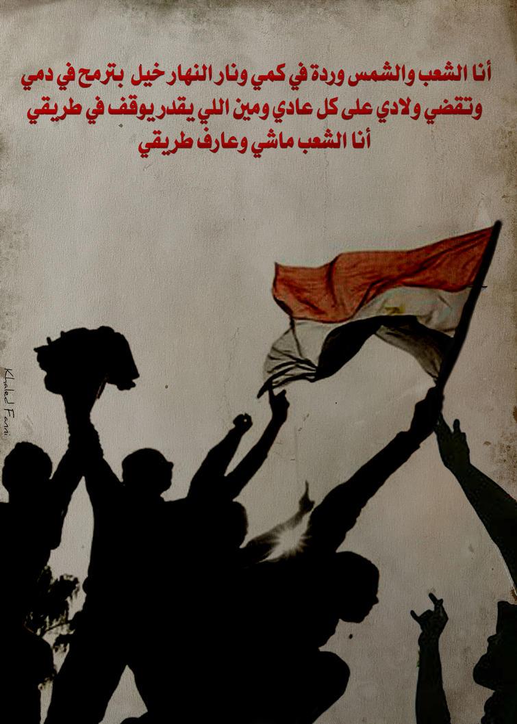 For Egypt by KhaledFanni