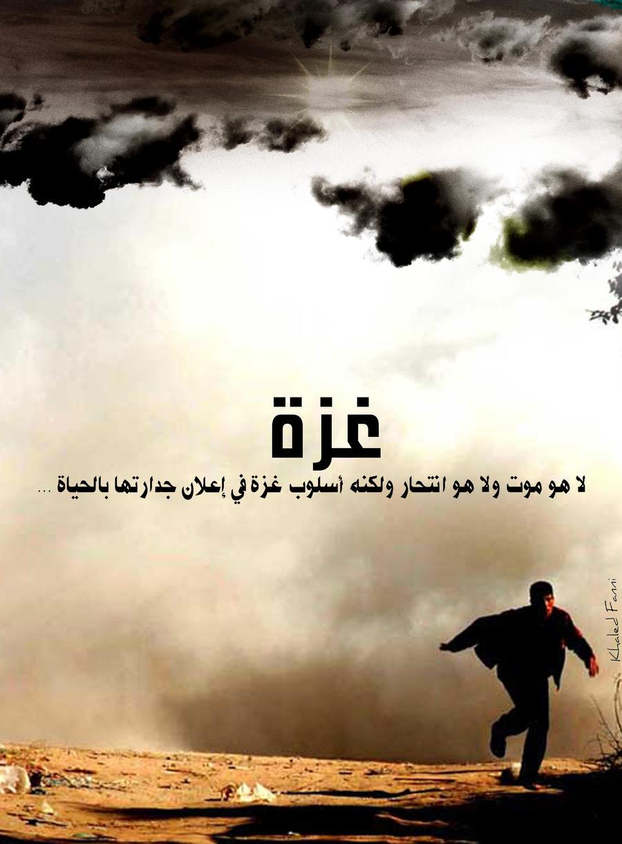 Gaza Will Never Die by KhaledFanni