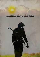 i died standing like a tree by KhaledFanni