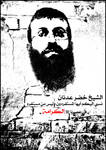 55 days of Hunger Strike by KhaledFanni