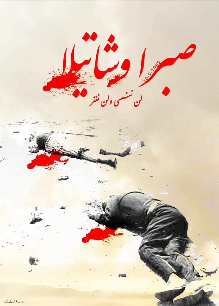 Sabra and Shatila Massacre by KhaledFanni