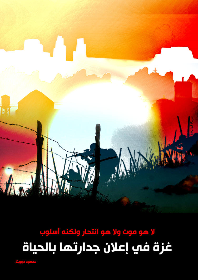 Gaza way by KhaledFanni