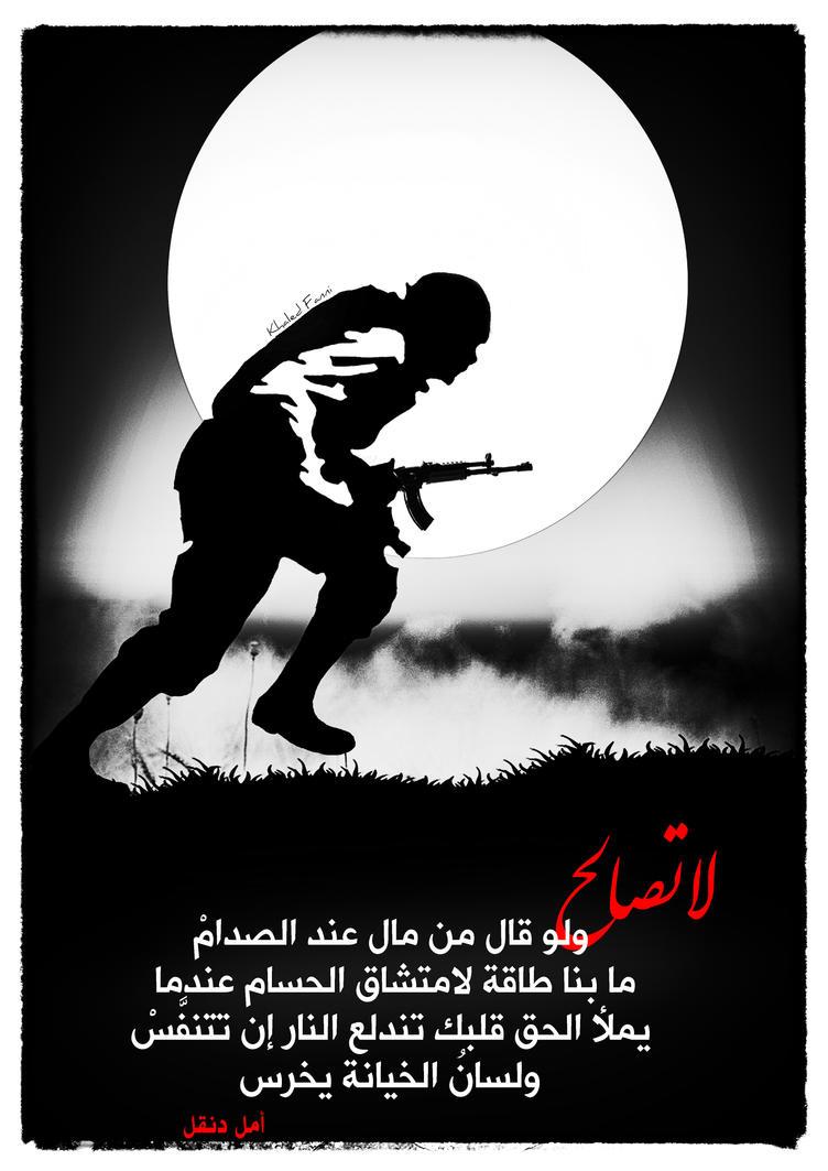 No Reconciliation by KhaledFanni
