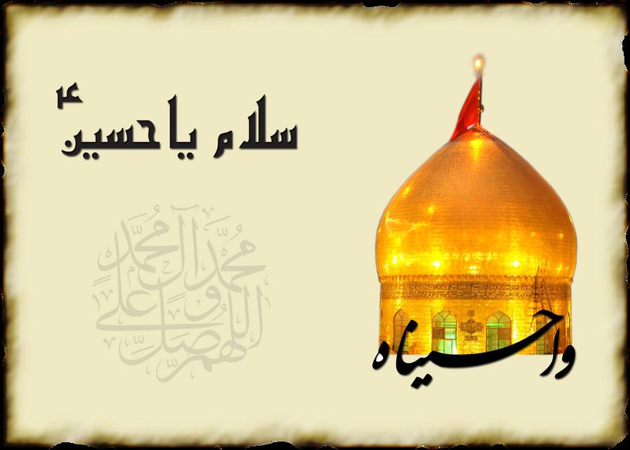 Maula Ali Shrine Wallpaper: Salam Ya Hussain A.S By Iktishaf On DeviantArt