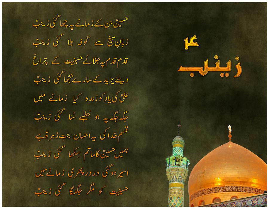 Image result for bibi zainab and karbala