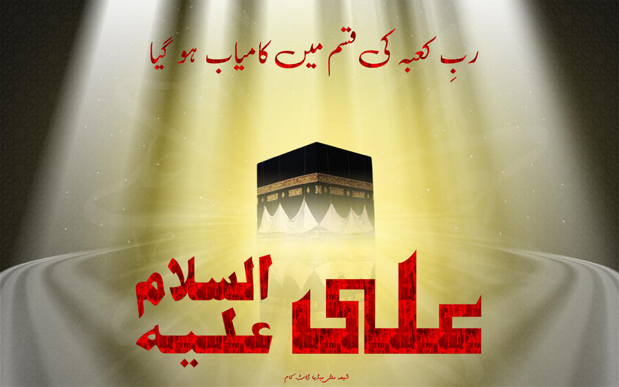 Non Muslim Perspective On The Revolution Of Imam Hussain: Shahadat Of Imam Ali (A.S) By Iktishaf On
