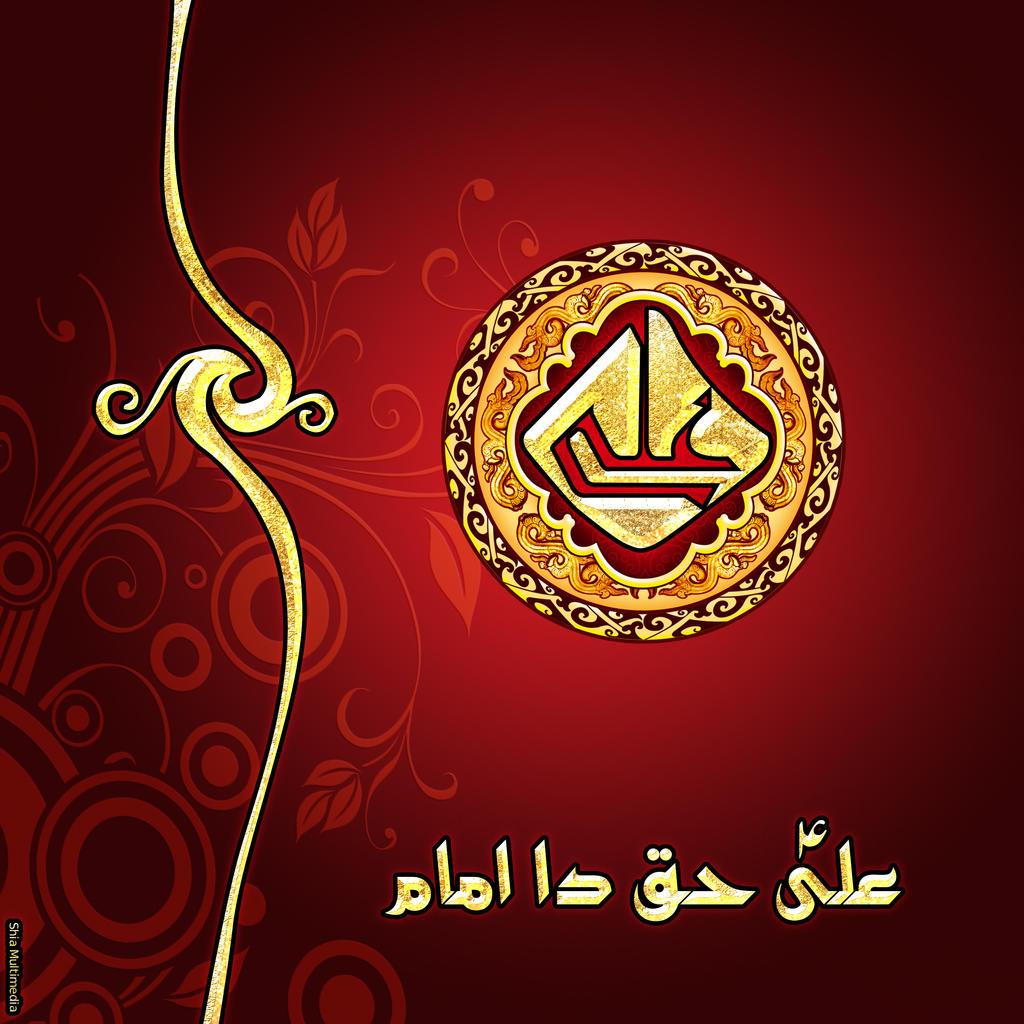 Ali (A.S) Haq Da Imam by iktishaf