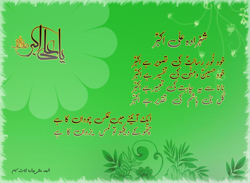 Hazrat Ali Akbar Deviantart Related Keywords & Suggestions