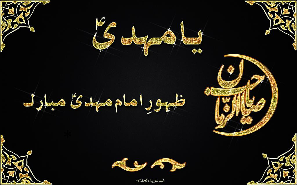 Imam Mahdi (A.S) Zahoor by iktishaf