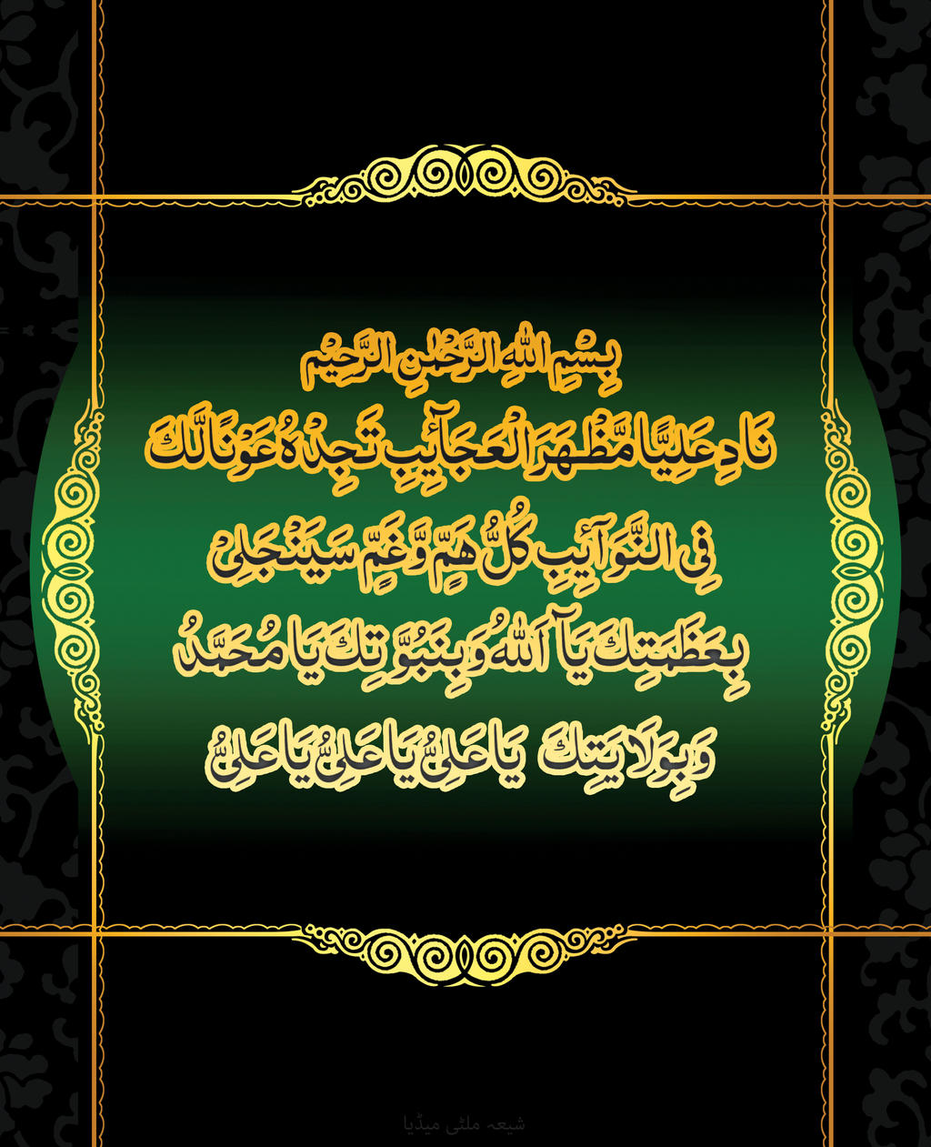 دانلود دعای چهل کلید صوتی Pin Nade Ali on Pinterest